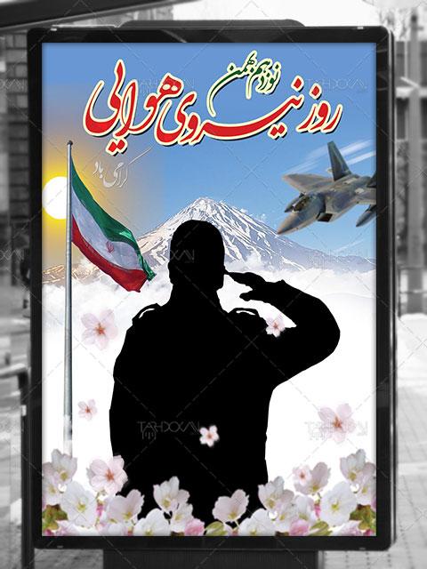 طرح لایه باز بنر روز نیروی هوایی ارتش جمهوری اسلامی با عکس کوه دماوند