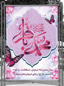 بنر ولادت امام باقر (ع) طرح PSD لایه باز با تایپوگرافی حرفه ای زیبا