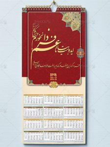 تقویم دیواری سال 98 با شعر و طرح های ترنج فایل PSD لایه باز