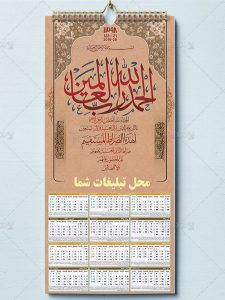تقویم دیواری مذهبی سوره حمد سال 1398 طرح PSD لایه باز حرفه ای
