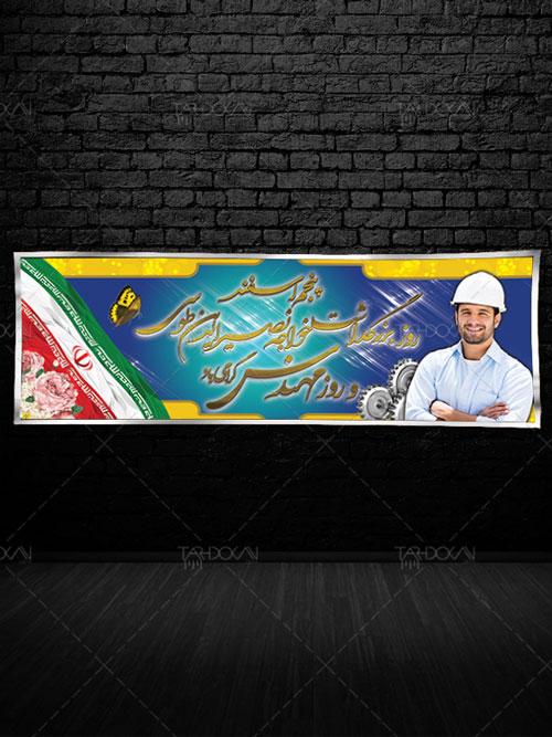 طرح پلاکارد روز مهندس PSD لایه باز با عکس استوک و پرچم ایران