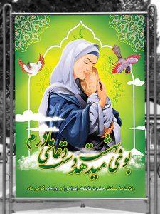طرح بنر روز مادر و ولادت حضرت فاطمه زهرا (س) PSD لایه باز