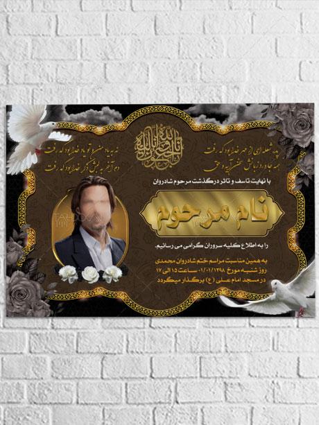 آگهی ترحیم پدر PSD لایه باز با کادر طلایی و شعر با طراحی حرفه ای
