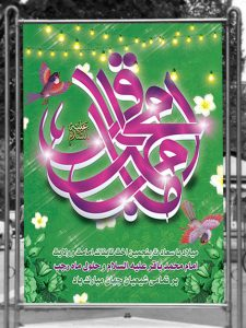 طرح بنر میلاد امام باقر (ع) و حلول ماه رجب لایه باز با تایپوگرافی زیبا