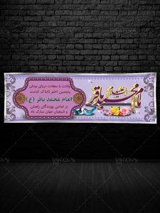 پلاکارد ولادت امام باقر علیه السلام PSD لایه باز با خوشنویسی سه بعدی