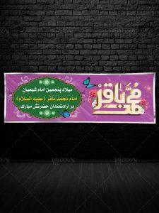 دانلود بنر میلاد امام محمد باقر (ع) PSD لایه باز طرح پلاکارد حرفه ای