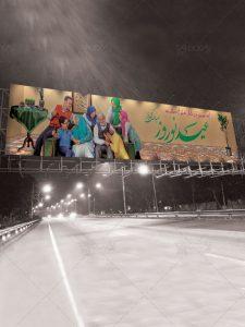 طرح بیلبورد عید نوروز با موضوع خانواده PSD لایه باز با طراحی حرفه ای