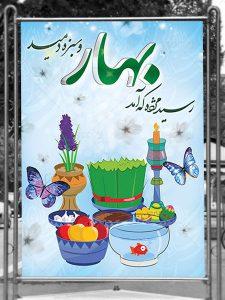 دانلود طرح بنر عید نوروز با عکس سفره هفت سین زیبا PSD لایه باز