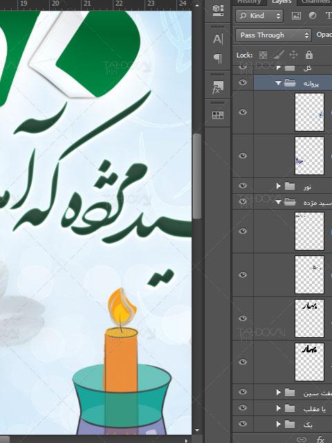 دانلود طرح بنر عید نوروز