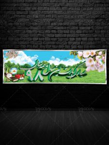 پلاکارد عید نوروز لایه باز حرفه ای با طرح طبیعت بهار و سفره هفت سین