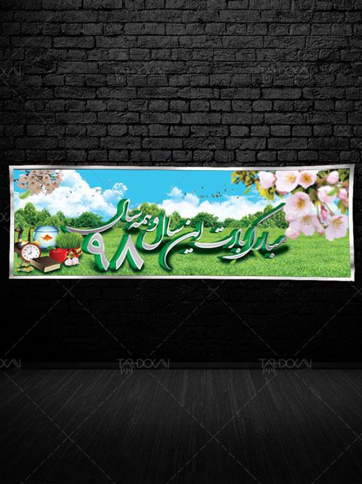 پلاکارد عید نوروز
