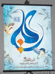 بنر میلاد امام علی (ع) جدید با تایپوگرافی خاص طرح PSD لایه باز