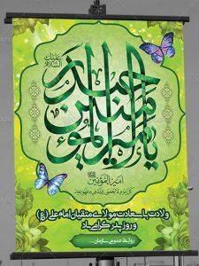 طرح بنر میلاد امام علی و تبریک روز پدر لایه باز با تایپوگرافی زیبا