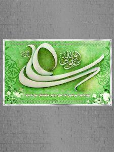 بنر لایه باز میلاد امام علی علیه السلام با طراحی حرفه ای و تایپوگرافی