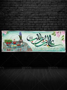 پلاکارد میلاد امام علی (ع) و عید نوروز لایه باز با طرح میز سفره هفت سین