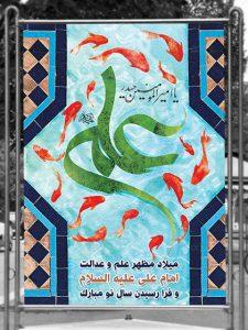 بنر ولادت امام علی و نوروز با طرح ماهی قرمز در حوض PSD لایه باز