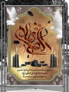 بنر لایه باز شهادت امام هادی (ع) با تایپوگرافی حرفه ای فایل PSD