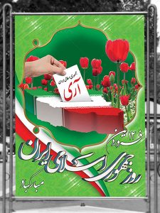 دانلود بنر روز جمهوری اسلامی دوازده فروردین طرح PSD لایه باز