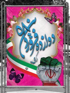 طرح بنر 12 فروردین روز جمهوری اسلامی ایران لایه باز با کیفیت بالا