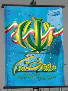 طرح بنر روز جمهوری اسلامی ایران PSD لایه باز با آرم الله پرچم سه بعدی