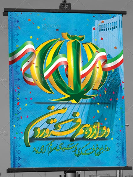 طرح بنر روز جمهوری اسلامی ایران