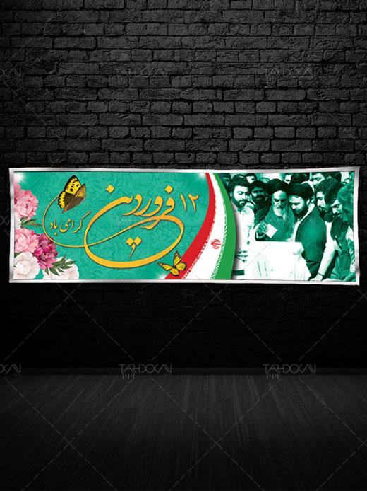 پلاکارد روز جمهوری اسلامی ایران