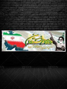 بنر 12 فروردین روز جمهوری اسلامی ایران لایه باز با عکس امام خمینی (ه)