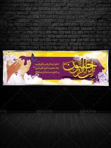 پلاکارد ماه مبارک رجب با متن تبریک و طراحی زیبا PSD لایه باز