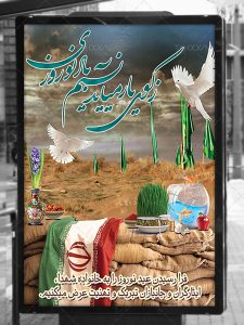 بنر عید نوروز و شهدا PSD لایه باز با عکس خاکریز و جبهه و طراحی زیبا