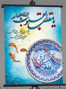 طرح بنر تبریک عید نوروز لایه باز با تایپوگرافی یا مقلب القلوب و الابصار