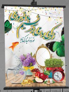 طرح بنر سال نو و عید نوروز با سفره هفت سین و شعر PSD لایه باز