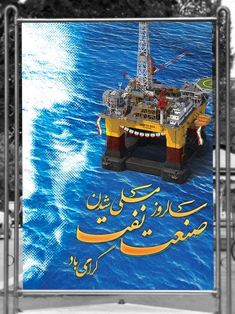 طرح بنر لایه باز روز ملی شدن صنعت نفت