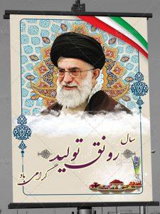 طرح بنر شعار سال 98 PSD لایه باز با کادر تذهیب و عکس رهبری و هفت سین