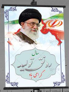 بنر لایه باز شعار سال 98 طرح لایه باز با تصویر پرچم ایران و کادر زیبا