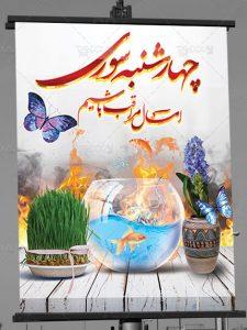 بنر هشدار چهارشنبه سوری لایه باز با تنگ ماهی، سبزه، سنبل و آتش