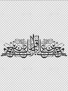 تایپوگرافی امام محمد باقر علیه السلام با طراحی حرفه ای دانلود رایگان