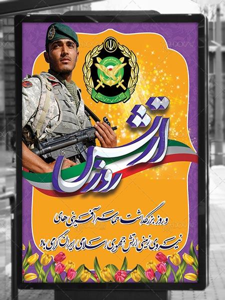 طرح بنر روز ارتش جمهوری اسلامی 9 فروردین PSD لایه باز با کیفیت