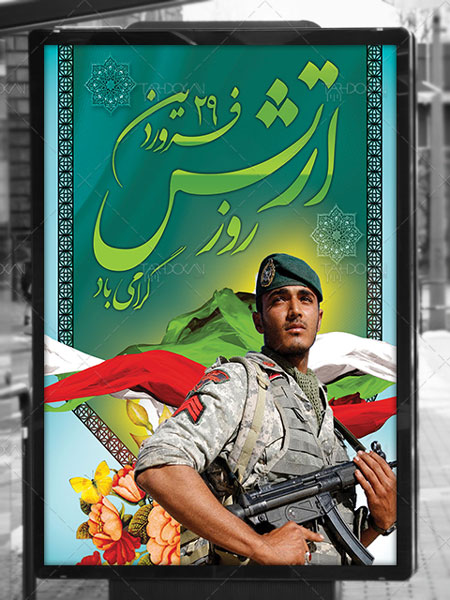 بنر روز ارتش جمهوری اسلامی ایرانی 29 فروردین ماه طرح PSD لایه باز