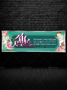 پلاکارد ولادت حضرت علی اکبر (ع) روز جوان لایه باز با تایپوگرافی زیبا