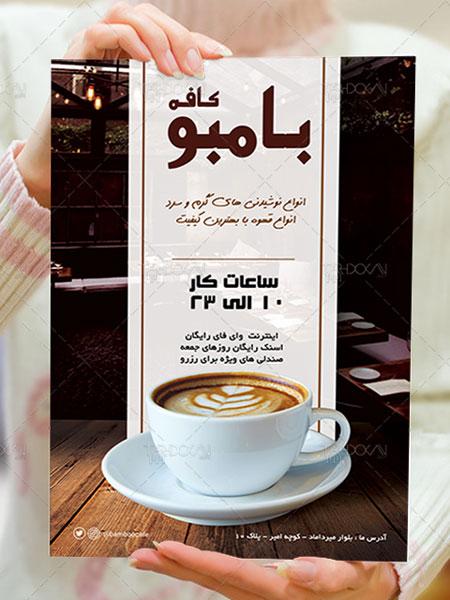 طرح تراکت کافه تریا PSD لایه بازسایز A4 رنگی با طراحی خاص و زیبا