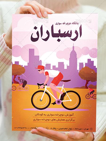 تراکت باشگاه دوچرخه سواری