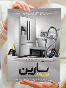 تراکت تبلیغاتی لوازم خانگی A4 رنگی طرح PSD لایه باز با کیفیت