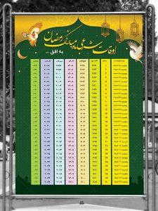 بنر لایه باز اوقات شرعی ماه رمضان 98 برای تمامی مراکز استان ها