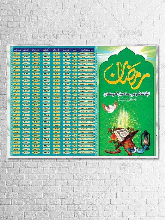 بنر اوقات شرعی ماه رمضان 98 طرح PSD لایه باز برای تمامی استان ها