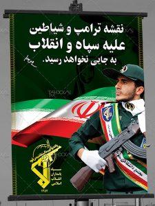 بنر محکوم کردن آمریکا و حمایت از سپاه پاسداران انقلاب اسلامی لایه باز