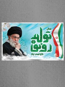 بنر آماده شعار سال 98 لایه باز با طرح پرچم ایران و مقام معظم رهبری