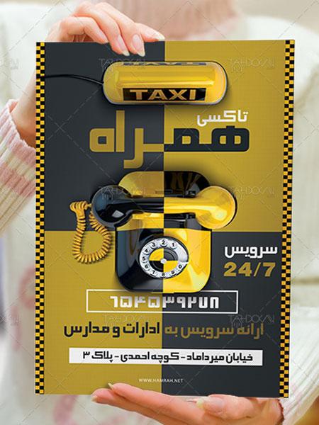 تراکت تبلیغاتی تاکسی تلفنی و آژانس طرح PSD لایه باز رنگی سایز A4