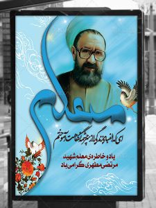 بنر روز معلم و شهادت شهید مطهری 12 اردیبهشت ماه طرح PSD لایه باز