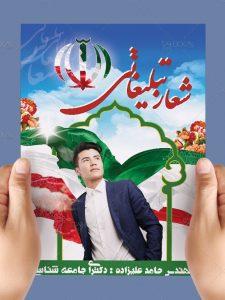 طرح پوستر انتخاباتی PSD لایه باز سایز A4 با طراحی زیبا و عکس پرچم