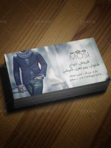 کارت ویزیت پوشاک مردانه طرح PSD لایه باز با طراحی زیبا و ساده
